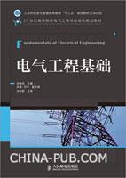 """电气工程基础(工业和信息化普通高等教育""""十二五""""规划教材立项项目)"""