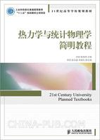 """热力学与统计物理学简明教程(工业和信息化普通高等教育""""十二五""""规划教材立项项目)"""