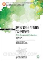 网页设计与制作实例教程