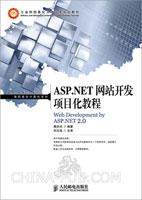 ASP.NET网站开发项目化教程