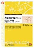 Authorware中文版实例教程(第2版)