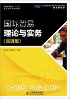 """国际贸易理论与实务(双语版)(普通高等教育""""十二五""""高职高专规划教材)"""