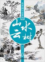 水墨画写意要诀:山水云树
