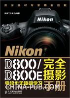 (特价书)Nikon D800/D800E完全摄影手册