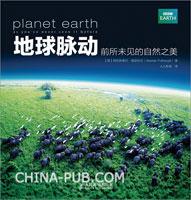 地球脉动――前所未见的自然之美(中央电视台1套和9套热播BBC纪录片《地球脉动》同名图书)