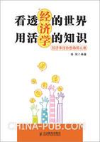 """看透经济学的世界,用活经济学的知识:经济学没你想得那么难(最""""草根""""的经济书,你讲因本书而改变生活方式,花最小的力气过上最优质的生活。"""