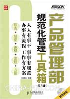 产品管理部规范化管理工具箱(第2版)(上市六年,多次再版,企业规范化管理权威书系!数十万产品管理部经理、主管、一线工作人员都在看)