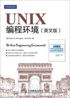 (特价书)UNIX编程环境(英文版)(经久不衰的UNIX经典教程, 两位UNIX大师合力之作,浸透了UNIX的设计思想)