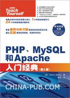 PHP、MySQL和Apache入门经典(第5版)
