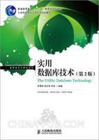 """实用数据库技术(第2版)(普通高等教育""""十一五""""国家级规划教材)(有实用价值的数据库教材)"""