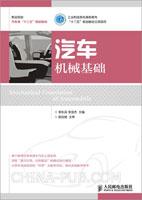 """汽车机械基础(工业和信息化高职高专""""十二五""""规划教材立项项目)"""