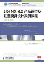 UG NX 8.0产品造型及注塑模具设计实例教程(第3版)