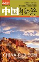 (特价书)中国自助游2013全彩版