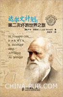 达尔文计划:第二次环游世界之旅