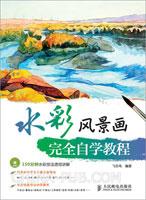 水彩风景画完全自学教程