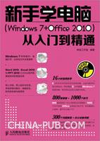 新手学电脑(Windows 7+Office 2010)从入门到精通