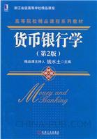 货币银行学(第2版)