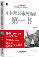 中国服装市场拓展第一书[按需印刷]