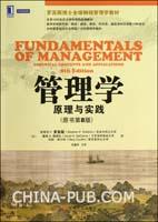 (特价书)管理学:原理与实践(原书第8版)