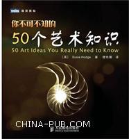 你不可不知的50个艺术知识