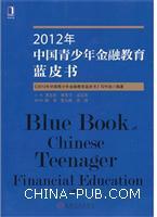 2012年中国青少年金融教育蓝皮书[图书]