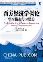 西方经济学概论学习指南与习题册[按需印刷]
