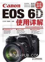 Canon EOS 6D使用详解(彩印)