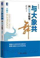 与大象共舞:向IBM学转型(第2版)[图书]