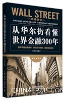 从华尔街看懂世界金融300年(从华尔街的兴衰中读懂世界经济,从世界经济史中读懂中国投资大趋势)