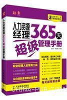 人力资源经理365天超级管理手册(一册在手,HR无忧)