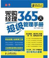 采购经理365天超级管理手册