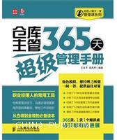 仓库主管365天超级管理手册(职业经理人的常用工具,从白领到金领的必备读本)
