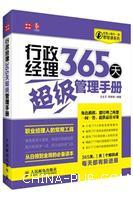 行政经理365天超级管理手册(行政经理从白领到金领的必备读本)