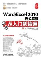 Word/Excel 2010办公应用实战从入门到精通(图书.DVD.手机三合一立体化学习方式,直面实战知识应用)