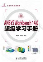ANSYS Workbench 14.0超级学习手册