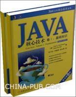 Java核心技术卷I:基础知识+卷Ⅱ:高级特性2本装