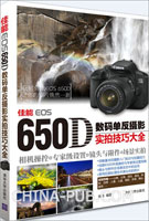 佳能EOS 650D数码单反摄影实拍技巧大全
