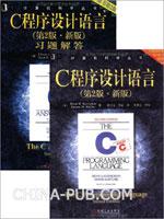 C程序设计语言(第2版.新版)+习题解答
