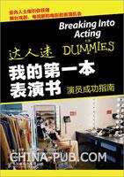 我的第一本表演书――演员成功指南