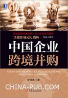 中国企业跨境并购[按需印刷]