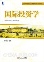 (特价书)国际投资学