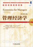 管理经济学(中国版.原书第12版)