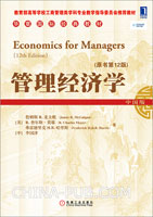 (特价书)管理经济学(中国版.原书第12版)