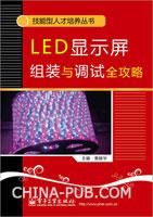 LED显示屏组装与调试全攻略