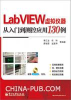 LabVIEW虚拟仪器从入门到测控应用130例(含DVD光盘1张)