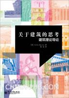 关于建筑的思考:建筑理论导论(全彩)