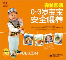 完美图解0~3岁宝宝安全喂养(全彩)