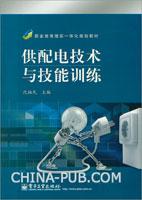 供配电技术与技能训练