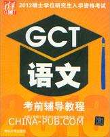 2013硕士学位研究生入学资格考试GCT语文考前辅导教程