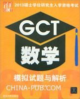 2013硕士学位研究生入学资格考试GCT数学模拟试题与解析